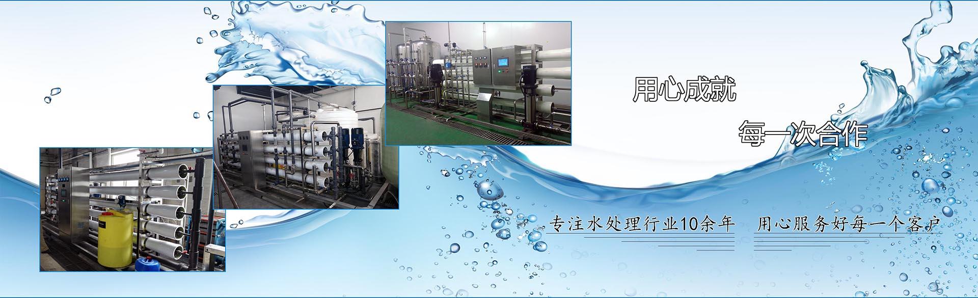 衛生級水處理設備