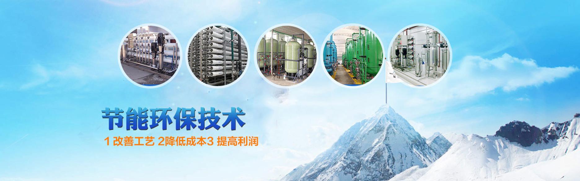 青島水處理設備廠家
