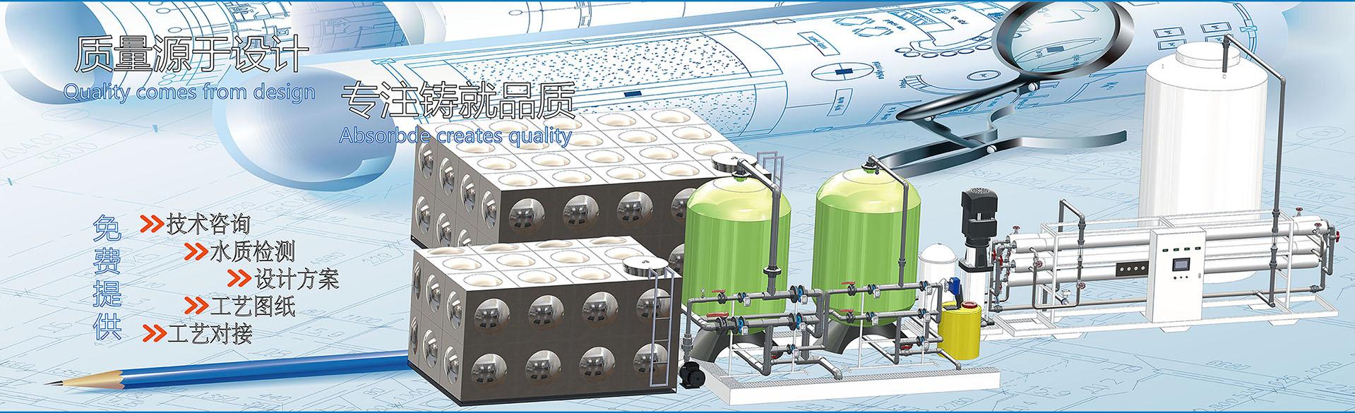 不鏽鋼水處理設備